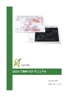 QGISで森林GISマニュアル(未完成版)_2014_05-001.jpg